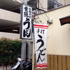 Hagakure_1407-106.jpg