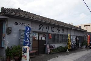 Noriba_Shokudo_1410-202.jpg