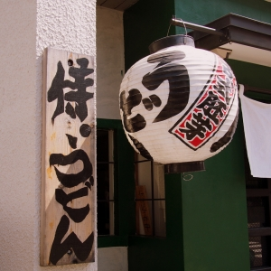 Samurai_Udon_1409-103.jpg