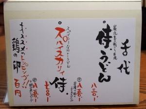 Samurai_Udon_1409-104.jpg