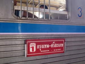 Train_to_UbonRatchathani_1408-204.jpg