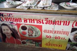Ubon_Breakfast_1408-105.jpg