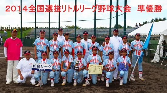 2011選抜3位