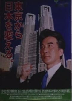 東京から国を変える