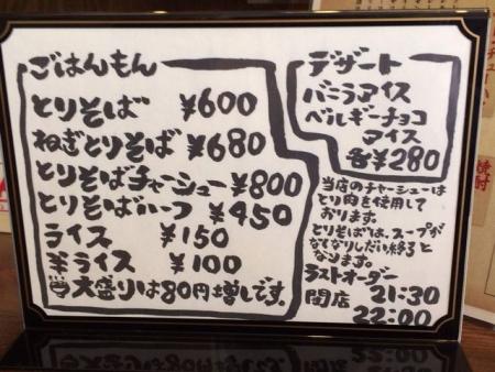 2014-02-07メニュー表