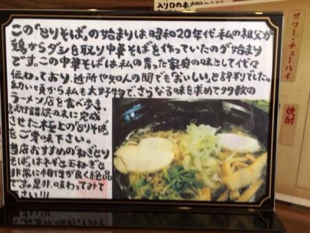 2014-02-07メニュー裏