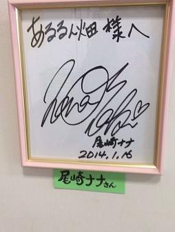 2014-02-28尾崎ナナサイン1