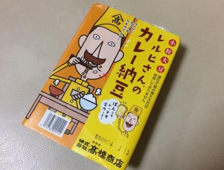 2014-03-08レルヒさん納豆