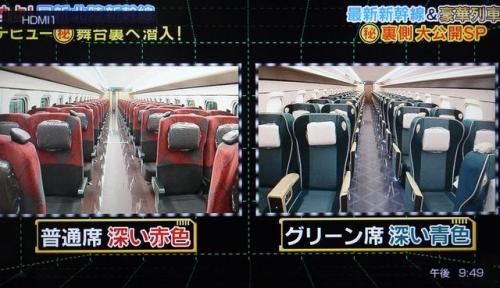 新幹線座席比較