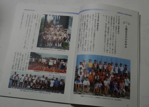 走友会記念誌2