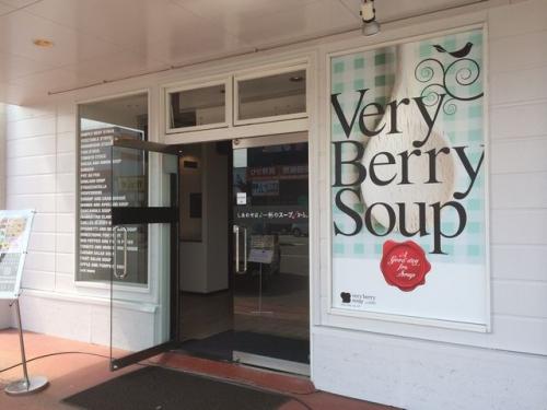 2014-04-28ベリーベリースープ