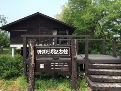 2014-05-25田淵行男記念館