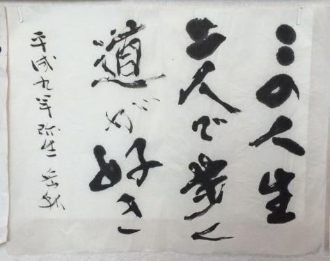 2014-08-13石田さん書
