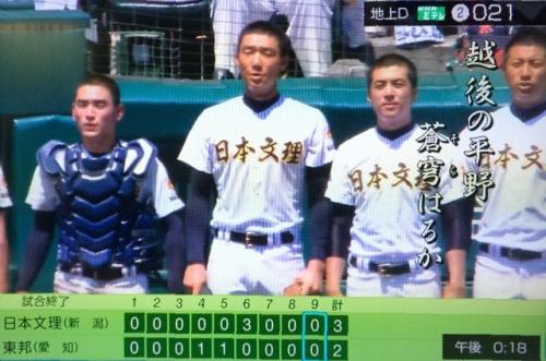 2014-08-18文理が勝利