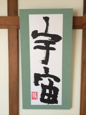 2014-08-20渡邉2