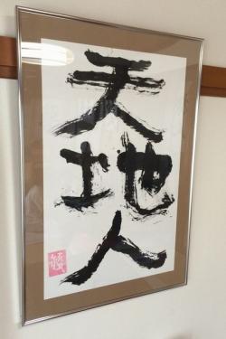 2014-08-20渡邉1