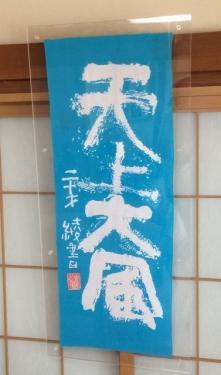 2014-08-20渡邉3