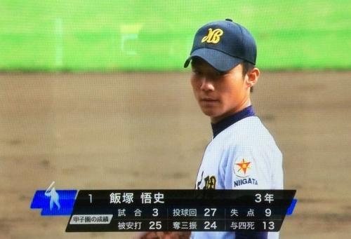 2014-08-22飯塚