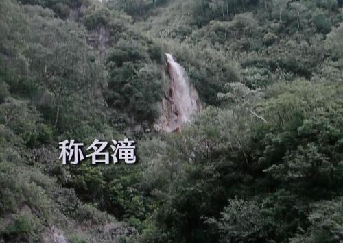 称名滝(上)