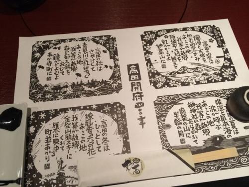 2014-08-21高田の四季