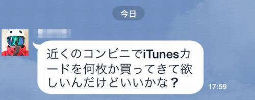 2014-09-16ライン乗っ取り
