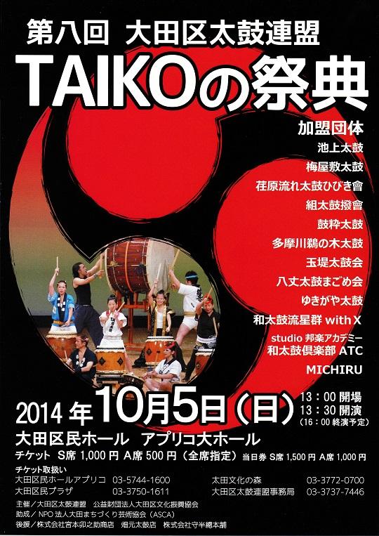 blog用TAIKOの祭典2014チラシ
