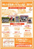 オレンジスポーツフィールド2014