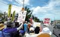 08新基地建設反対集会3600人が集まった