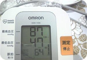 5-8異様に低い血圧