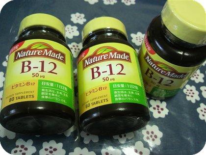 9-27 ビタミン12届く2
