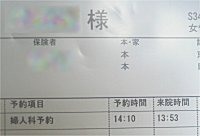 10-9子宮体癌再検査日