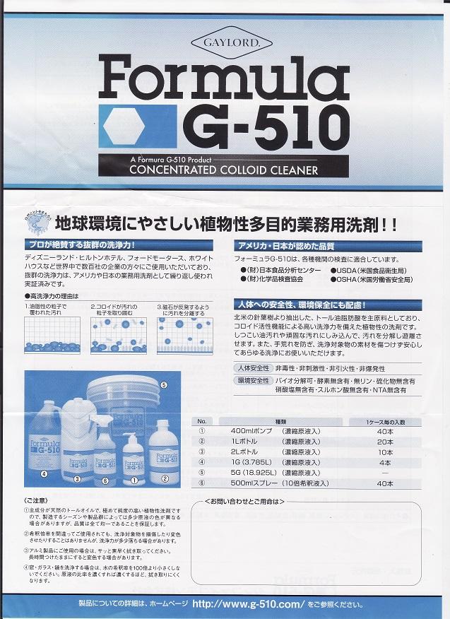 G-510チラシ 表