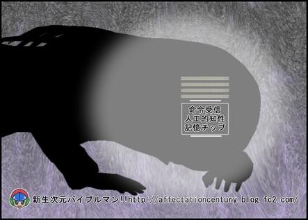 新生次元バイブルマン-悲しき本質の知性の声- 03