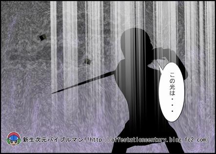 新生次元バイブルマン-悲しき本質の知性の声- 08