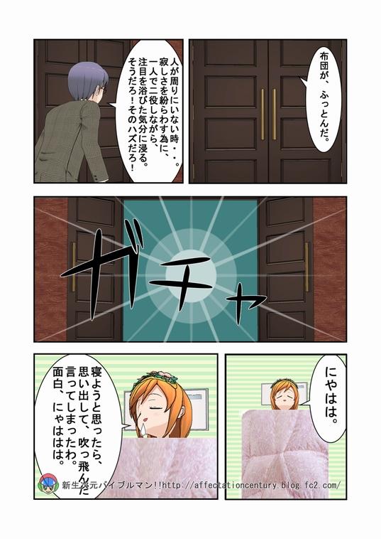 錯覚星人 VS 布団が、ふっとんだ - 03