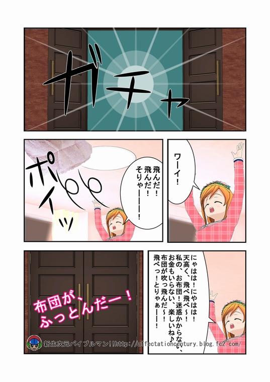 錯覚星人 VS 布団が、ふっとんだ - 02