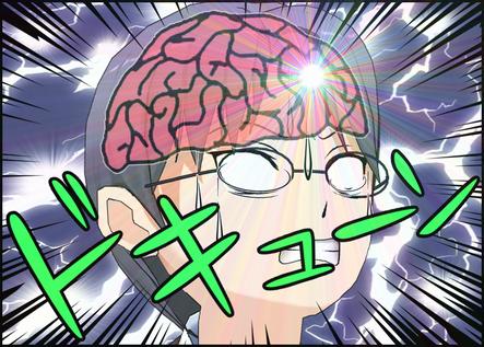 脳内革命-ドキューン