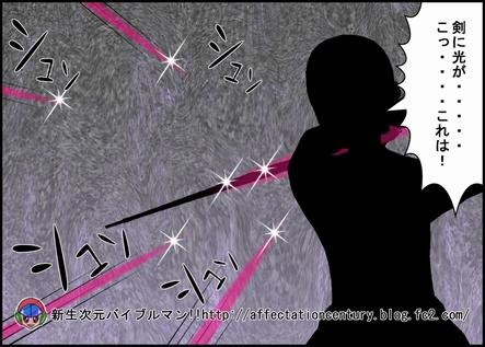 新生次元バイブルマン-悲しき本質の知性の声- 23