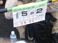 C86待機列番号
