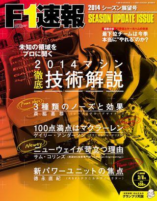 F速2014技術解説号