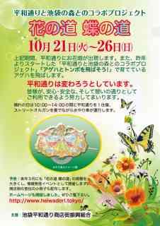 s-20141011花の道蝶の道イベントチラシ