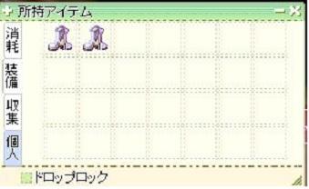 時空ブーツ6→7