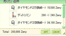 NPC売り
