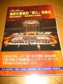 H26.3.6コンサートプログラム表紙@IMG_1781