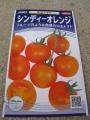 H26.3.12トマト種袋@IMG_1001