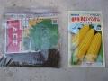 H26.3.21エゴマ・トウモロコシ種袋@IMG_1038