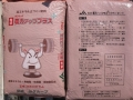 H26.3.24土壌改良剤(肥料袋)@IMG_1103