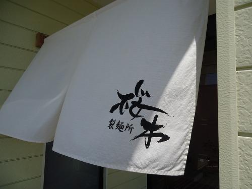 1408sakuragi002.jpg