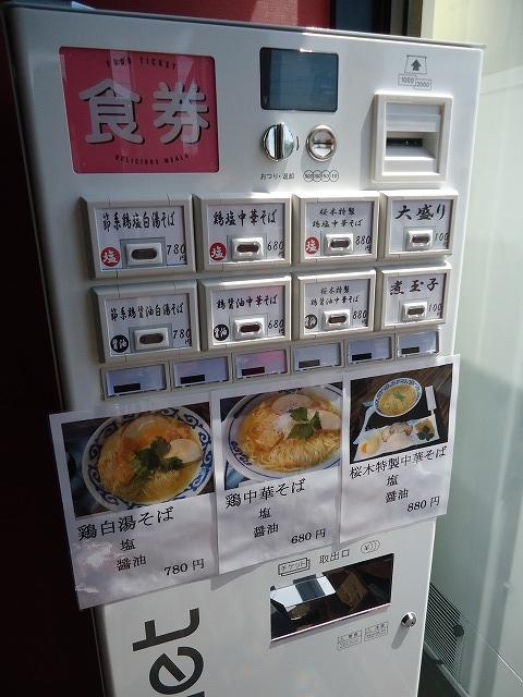 1408sakuragi003.jpg