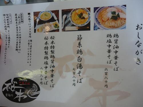 1408sakuragi006.jpg
